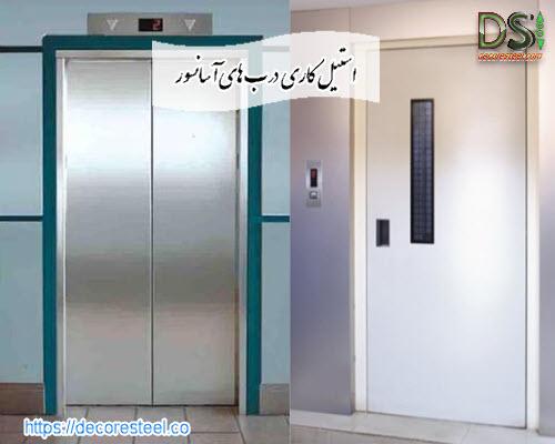 استیل کاری درب های آسانسور