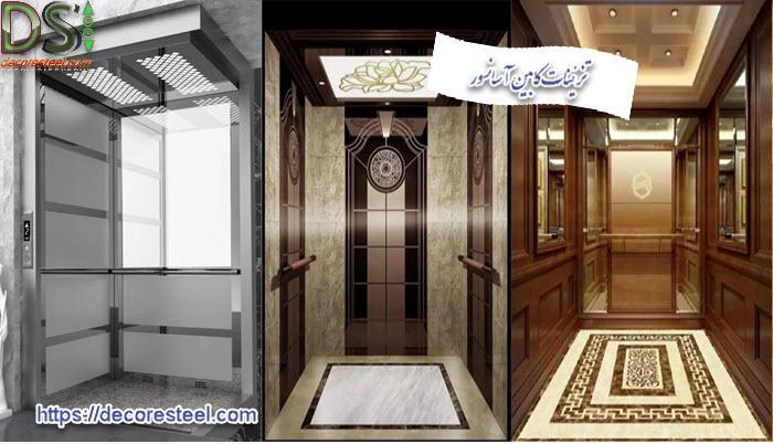 فضای داخلی کابین آسانسور به چه علت نیاز به تزئین دارد؟