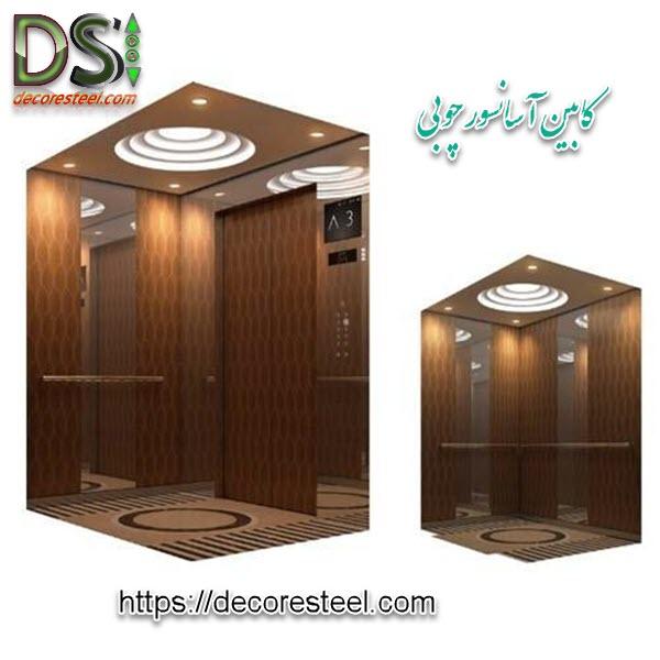 قیمت کابین آسانسور چوبی در دکور استیل