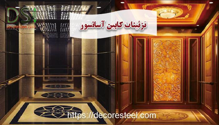 مراحل انجام تزئینات کابین آسانسور