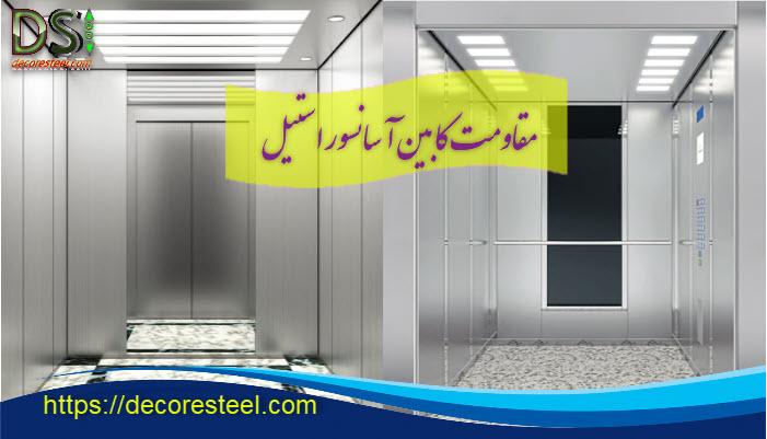 مقاومت کابین آسانسور استیل