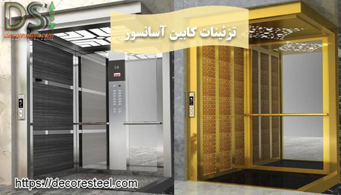 نکات مهم در اجرای تزئینات کابین آسانسور