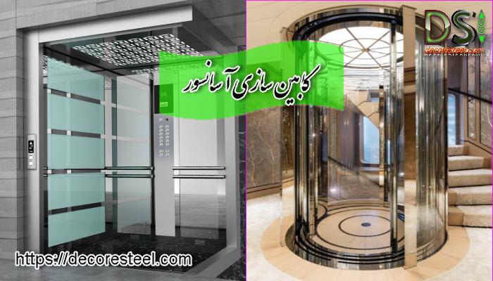 کابین سازی آسانسور