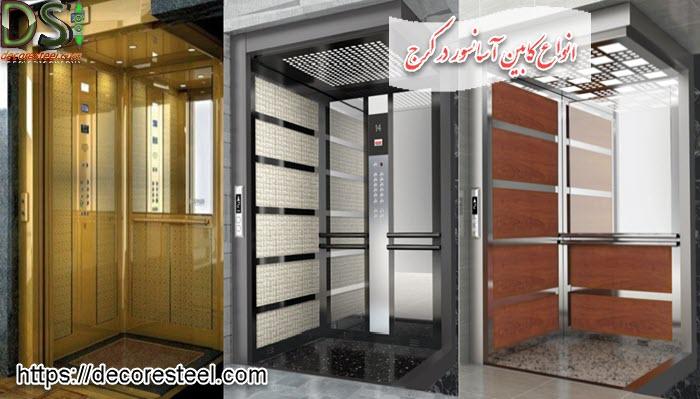 انواع کابین آسانسور در کرج