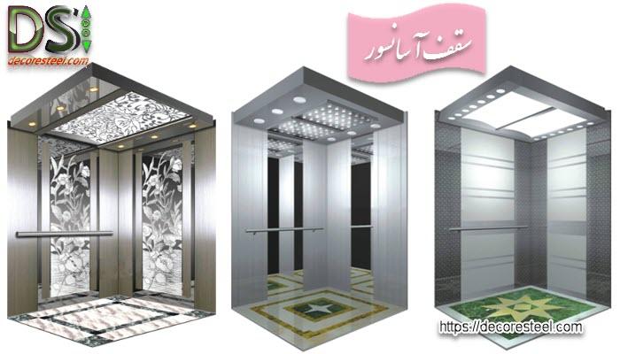 اهمیت سقف آسانسور چه می باشد؟