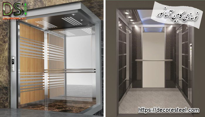 بهترین شرکت مجری خدمات نوسازی کابین آسانسور کجاست؟