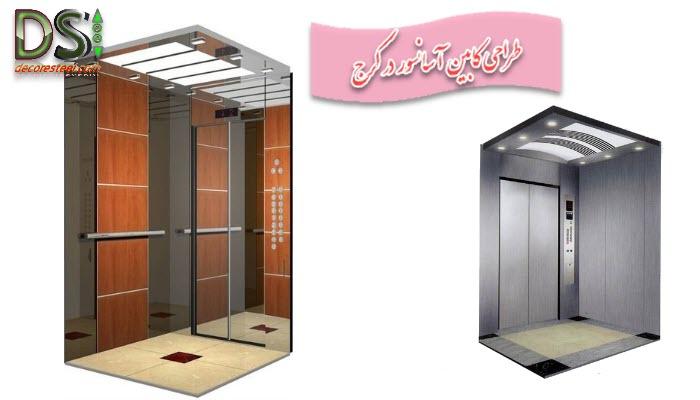 نکات مهم در انجام طراحی کابین آسانسور در کرج
