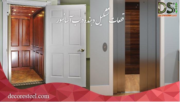 قطعات تشکیل دهنده درب آسانسور چه می باشد؟
