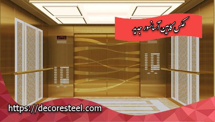 عکس کابین آسانسور جدید