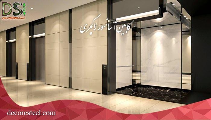 آسانسور لاکچری در چند نوع تزئین می شود؟