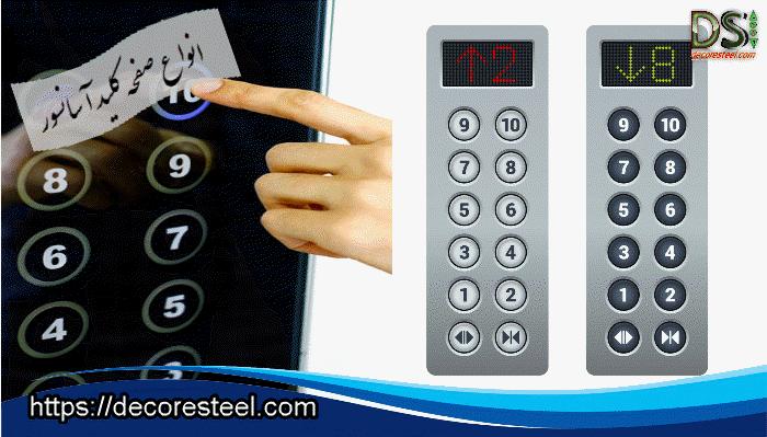 انواع صفحه کلید آسانسور