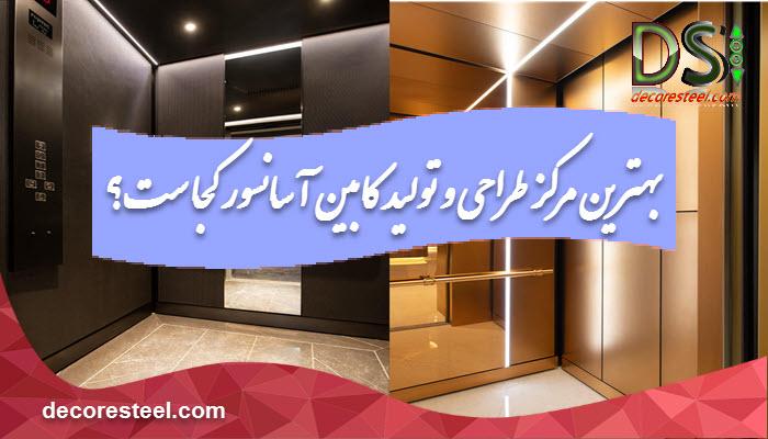 بهترین مرکز طراحی و تولید کابین آسانسور کجاست؟