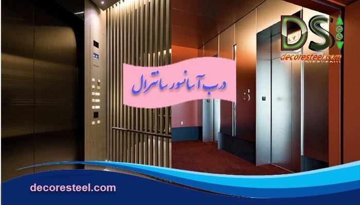 درب آسانسور سانترال