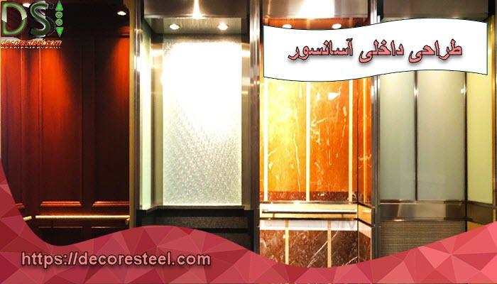 طراحی داخلی آسانسور