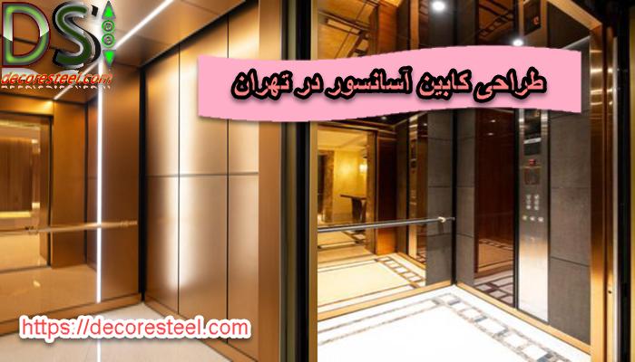 طراحی کابین آسانسور در تهران