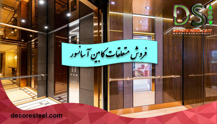 فروش متعلقات کابین آسانسور