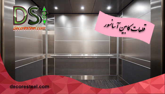 قطعات کابین آسانسور