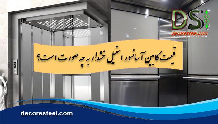 قیمت کابین آسانسور استیل خشدار به چه صورت است؟
