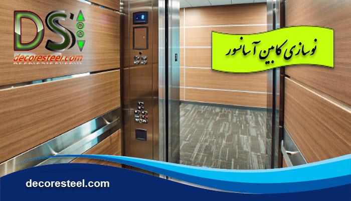 نوسازی کابین آسانسور