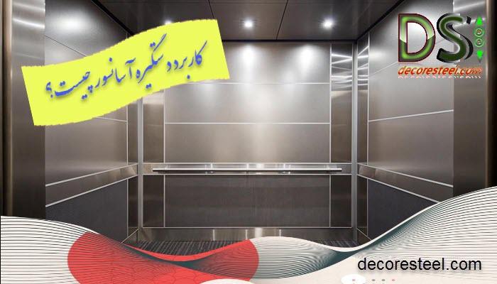 کاربرد دستگیره آسانسور چیست؟