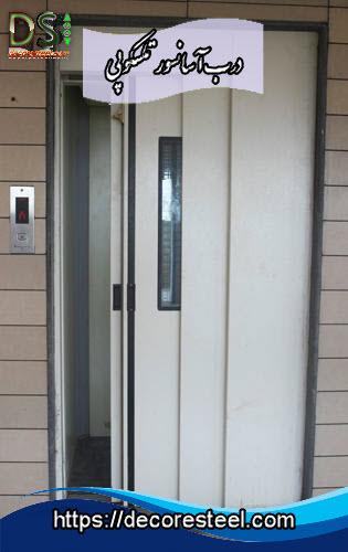 درب آسانسور تلسکوپی