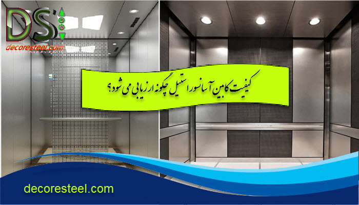 کیفیت کابین آسانسور استیل چگونه ارزیابی می شود؟