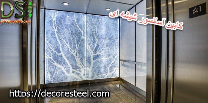 کابین-آسانسور-شیشه-ای-