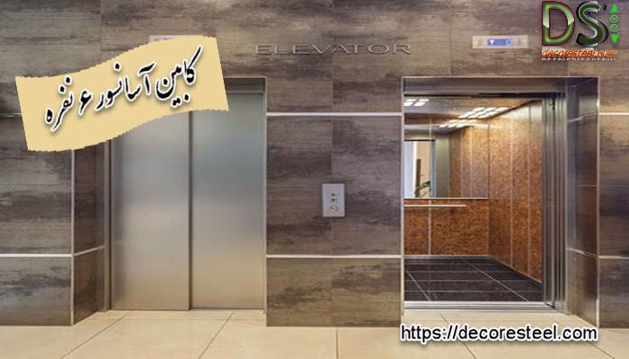 کابین آسانسور 6 نفره